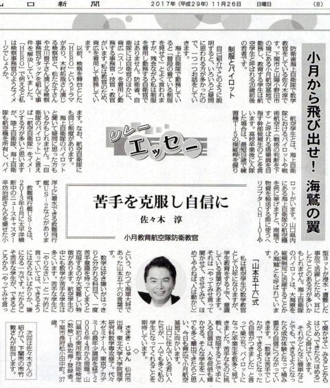 山口新聞 リレーエッセイ