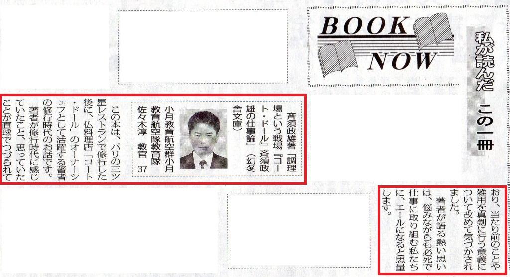 朝雲新聞『私が読んだこの1冊』