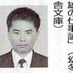 朝雲新聞『私が読んだこの一冊』に掲載:調理場という戦場 斉須政雄氏