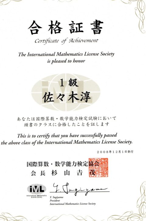 iML国際数検1級(国際算数・数学能力検定1級)