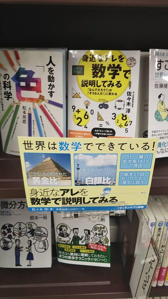 『身近なアレを数学で説明してみる』を明屋書店MEGA大内店(山口県山口市)で面陳頂いています。