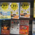週刊東洋経済で身近なアレを数学で説明してみるを紹介頂きました。