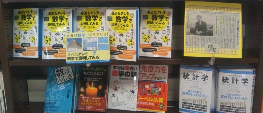 明屋書店MEGA新下関店様で『身近なアレを数学で説明してみる』を面陳頂いています