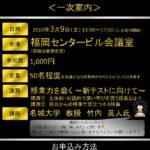 竹内英人教授の『第3回 数学セミナーin福岡』(啓林館主催)に参加しました。