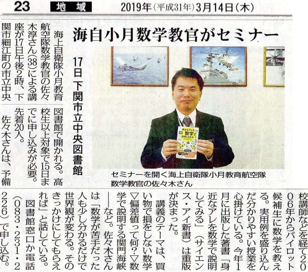 『身近なアレを数学で説明してみる』@下関市立中央図書館