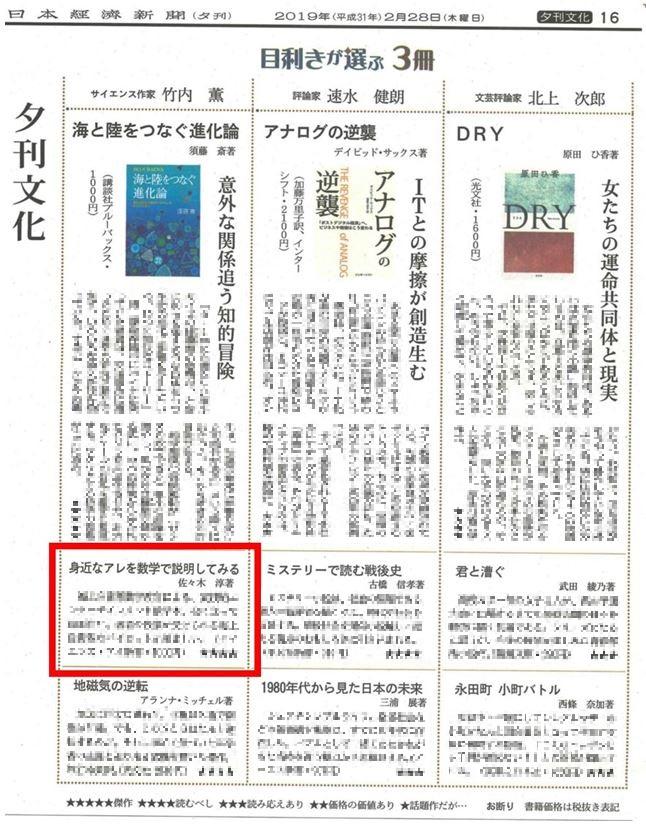 日本経済新聞(日経)夕刊の「目利きが選ぶ 3冊」で『身近なアレを数学で説明してみる』の書評
