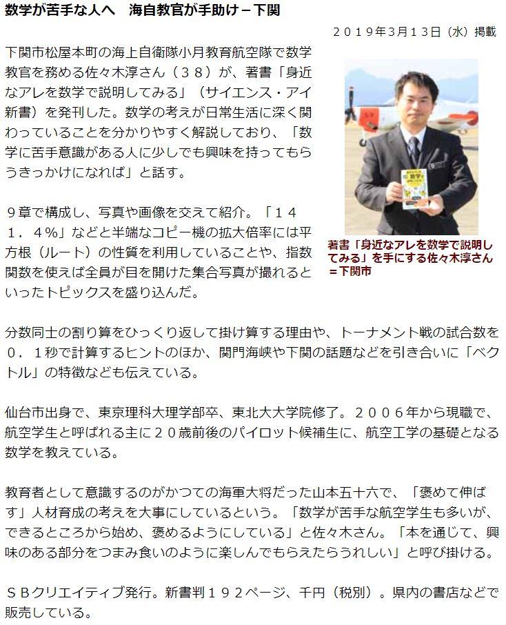 山口新聞(web版)に『身近なアレを数学で説明してみる』のインタビューが掲載