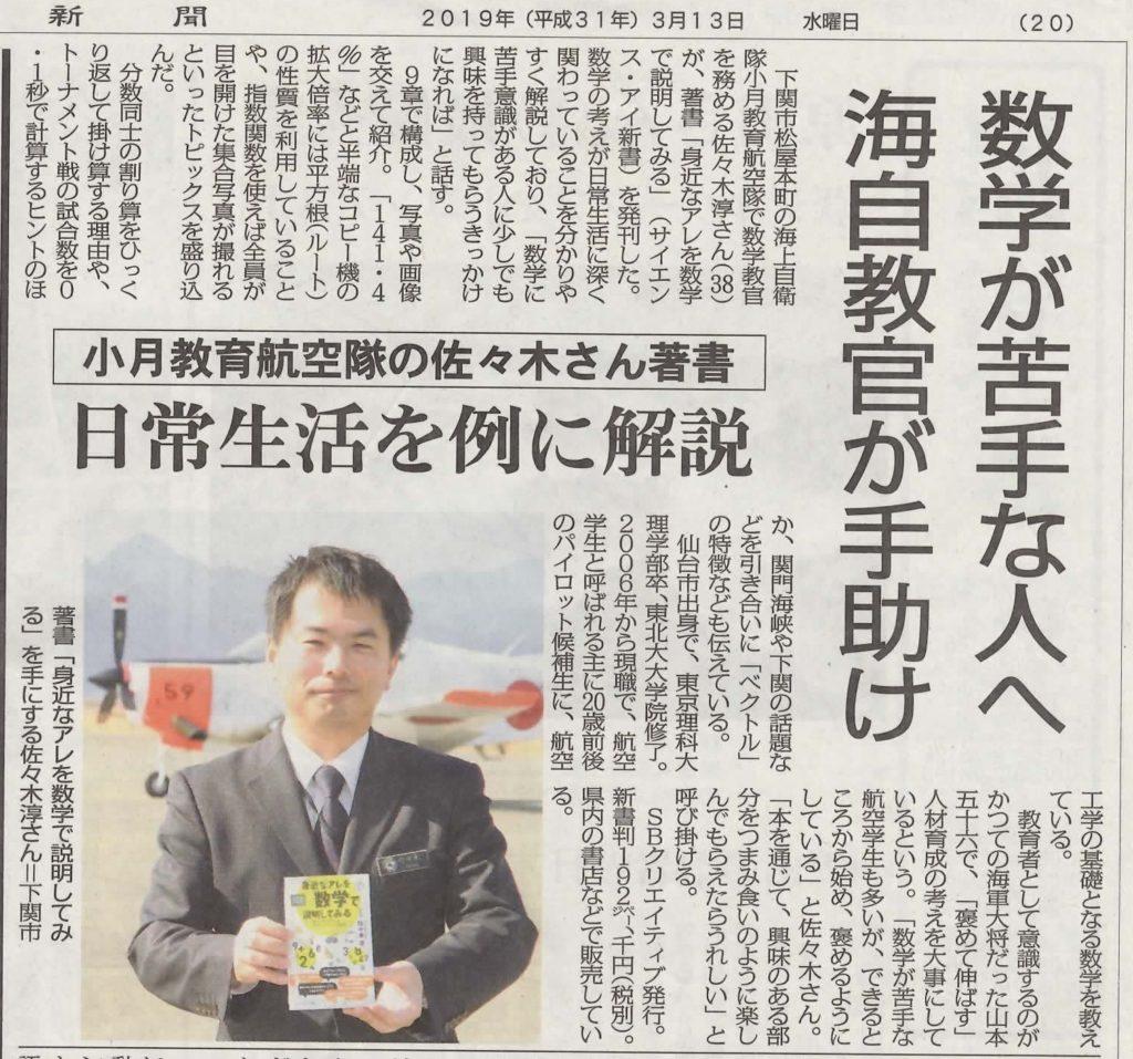 山口新聞に『身近なアレを数学で説明してみる』のインタビューが掲載