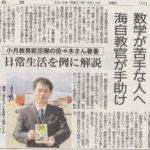 山口新聞に『身近なアレを数学で説明してみる』のインタビューが掲載されました。