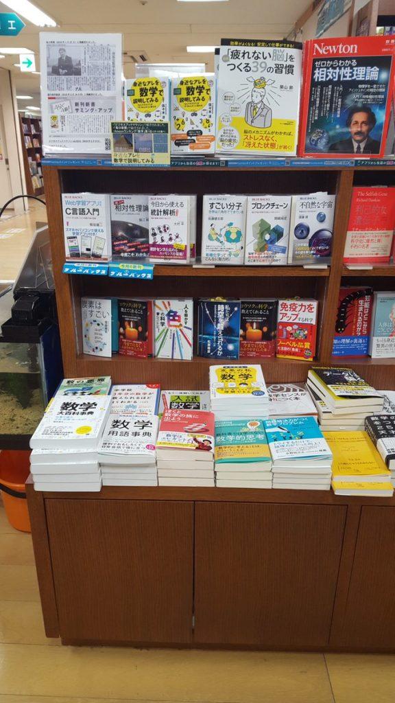 ジュンク堂書店 福岡店  3階 理工書話題書・数学コーナー