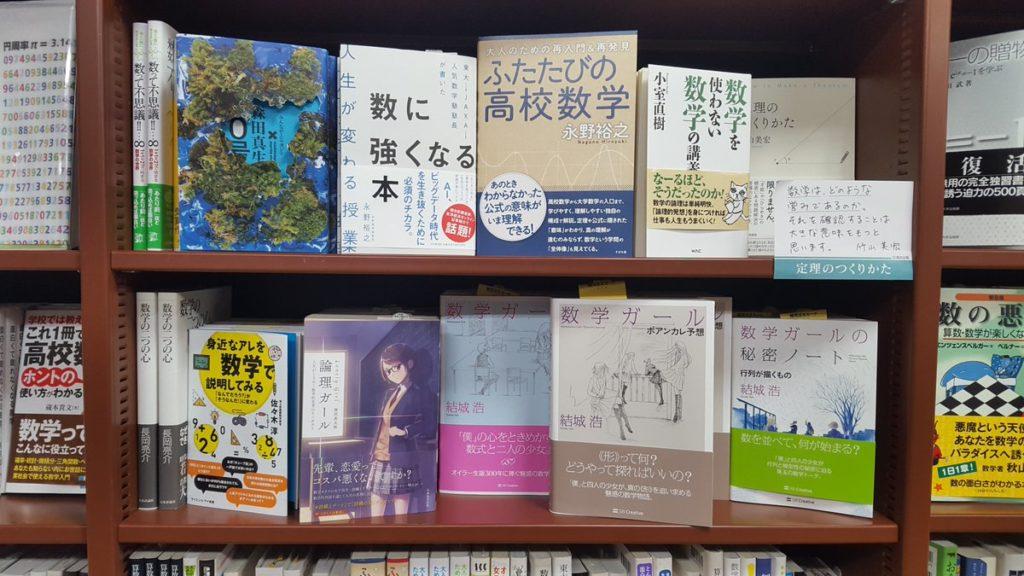 ジュンク堂書店 福岡店  3階 数学コーナー