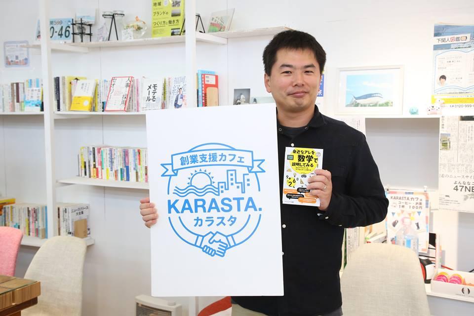創業支援カフェ KARASTA.(カラスタ)