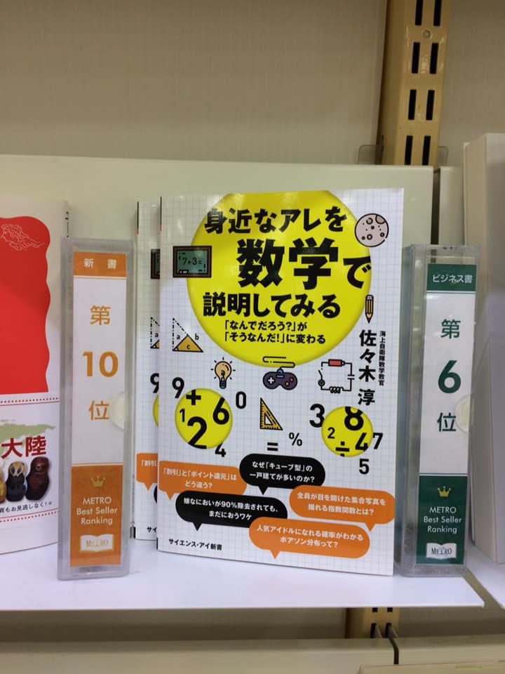 メトロ書店 神戸御影店で新書ランキング10位
