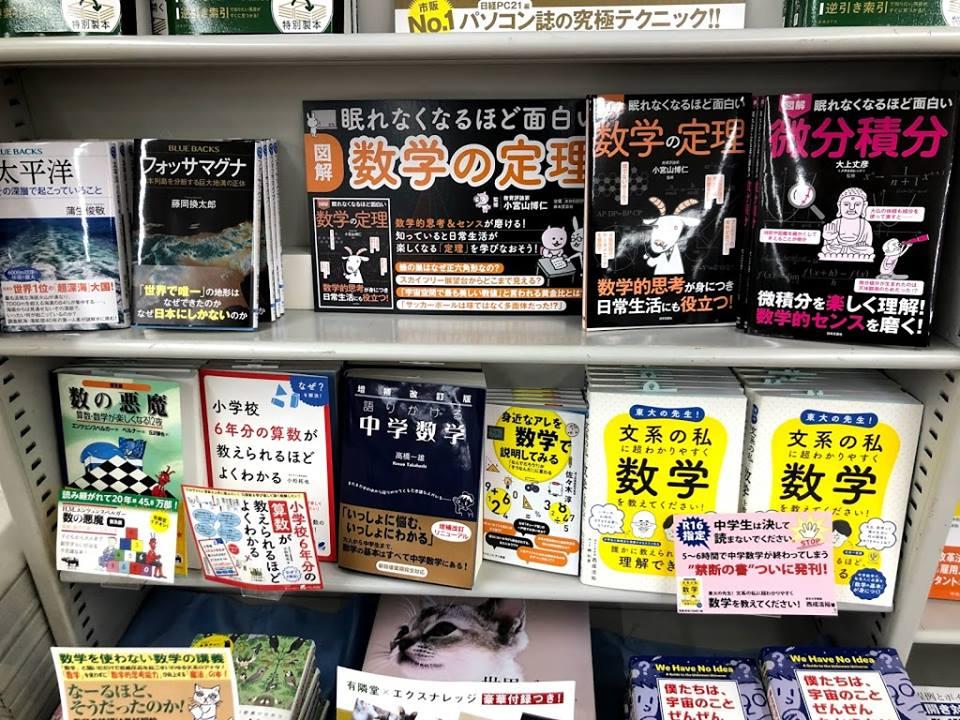 有隣堂 藤沢店  5階 理工書話題書・数学コーナー