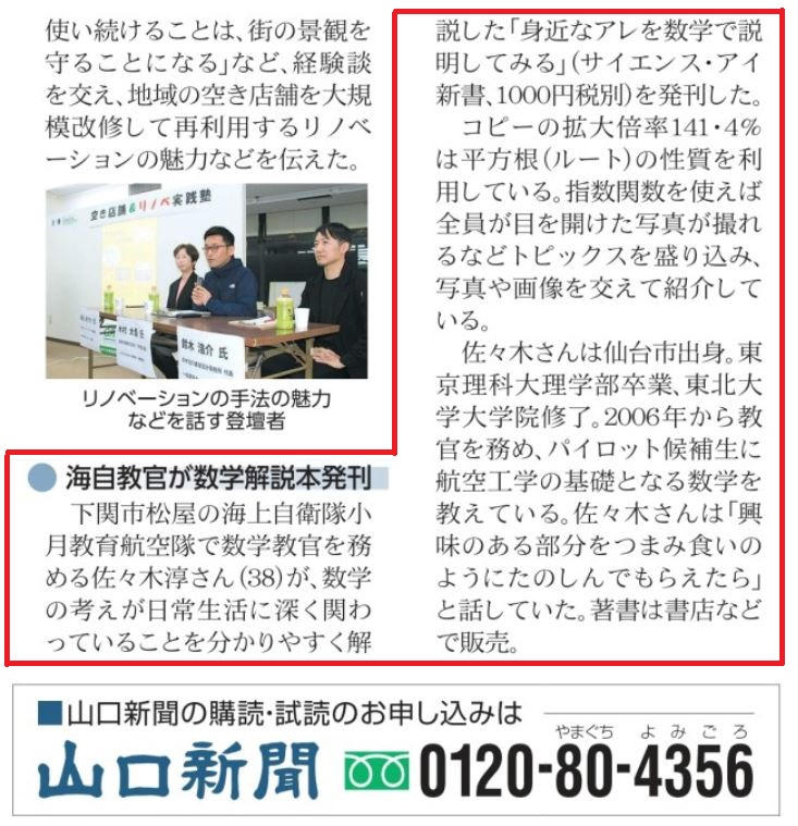 山口新聞 週刊リフレッシュ ・3月22日発行/プラス1