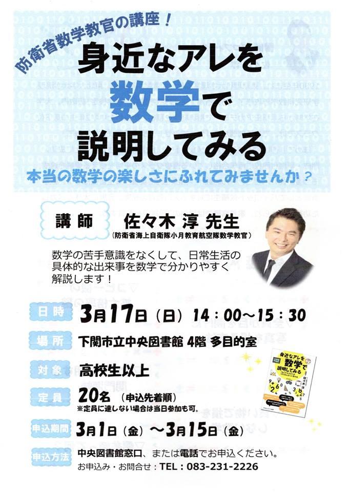 『身近なアレを数学で説明してみる』@下関市立中央図書館のポスター(表)