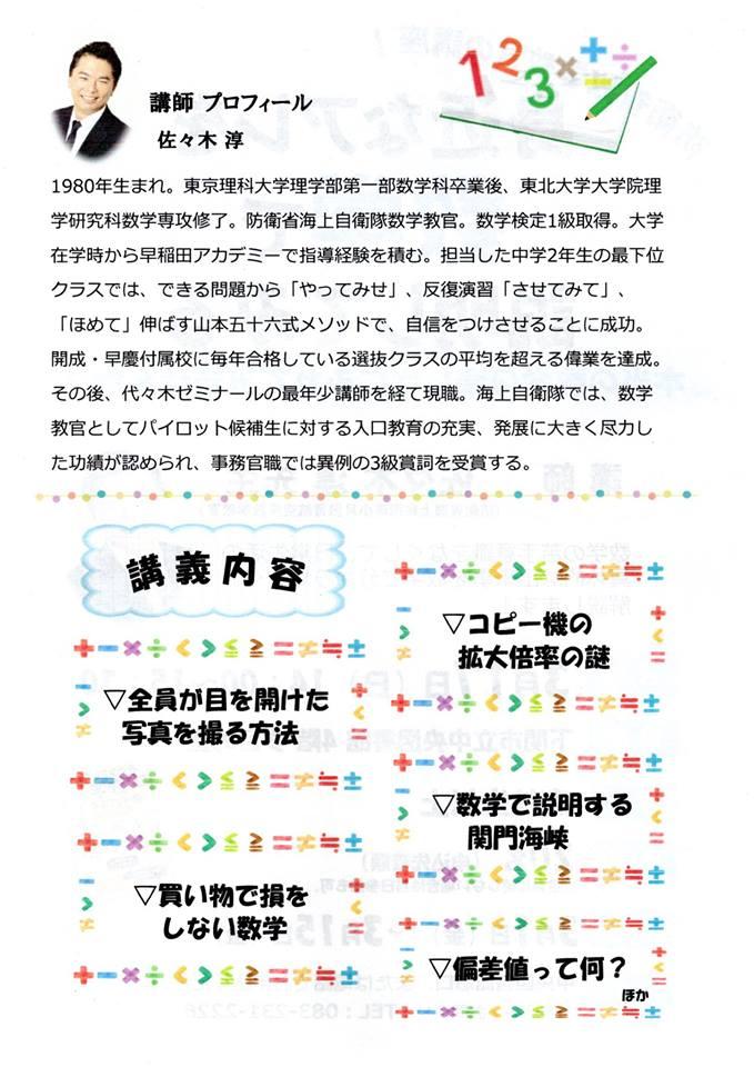 『身近なアレを数学で説明してみる』@下関市立中央図書館のポスター(裏)