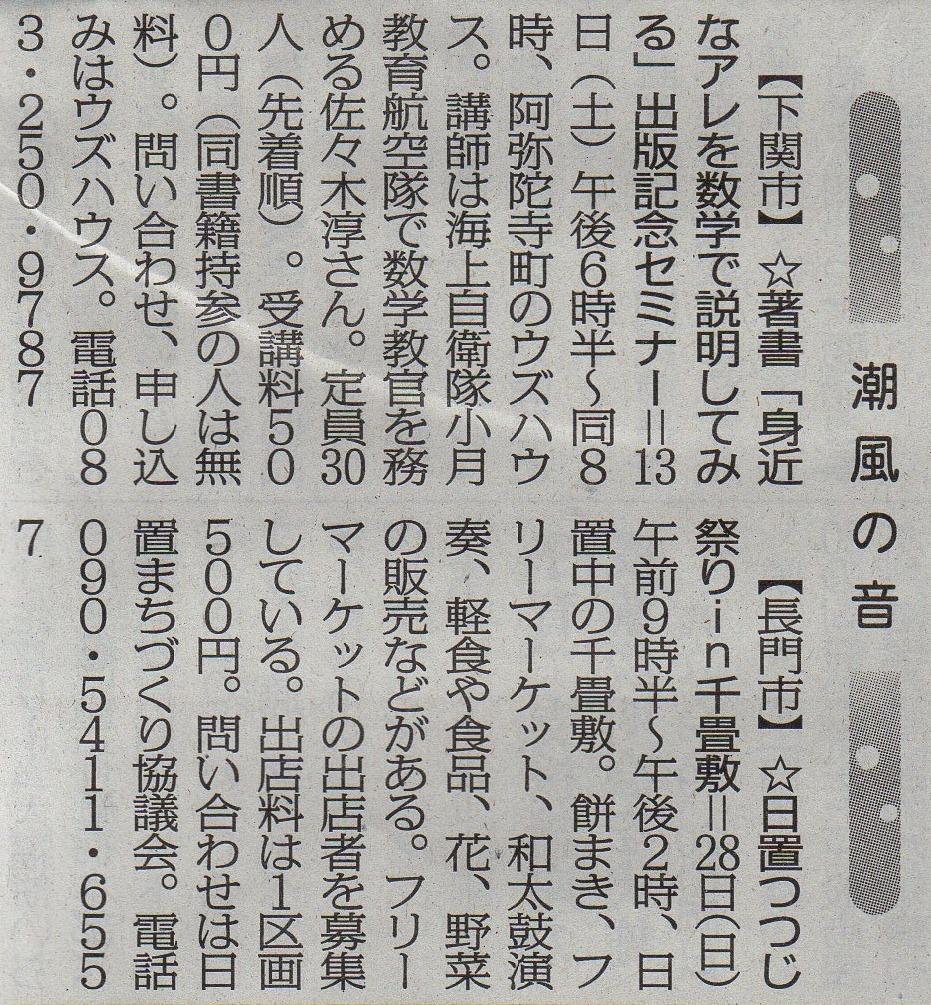2019年4月10日山口新聞 朝刊「潮風の音」