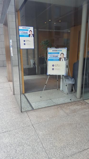 KADOKAWA(角川)第1本社ビル