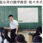 下関南高等学校で講演、山口新聞さんの取材を受けました。