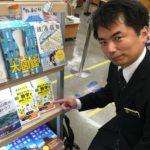 カモンFM『30万人のドラマ』出演ver7 出版書籍の内容