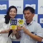 矢野香先生「大人の伝え方ノートのセミナー&サイン会」に参加