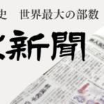 8月27日読売新聞の朝刊にインタビュー記事が掲載されました。