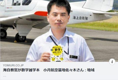読売新聞 佐々木淳