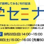 9月22日メトロ書店ソラリアステージ店で数学のセミナーをします。