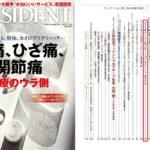 プレジデント社 雑誌PRESIDENT 最新号 数字の学校に記事が掲載されました