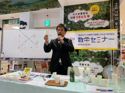 メトロ書店ソラリアステージ店 佐々木淳