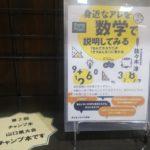 第2回ビブリオバトル チャンプ本 山口県大会in萩 で…