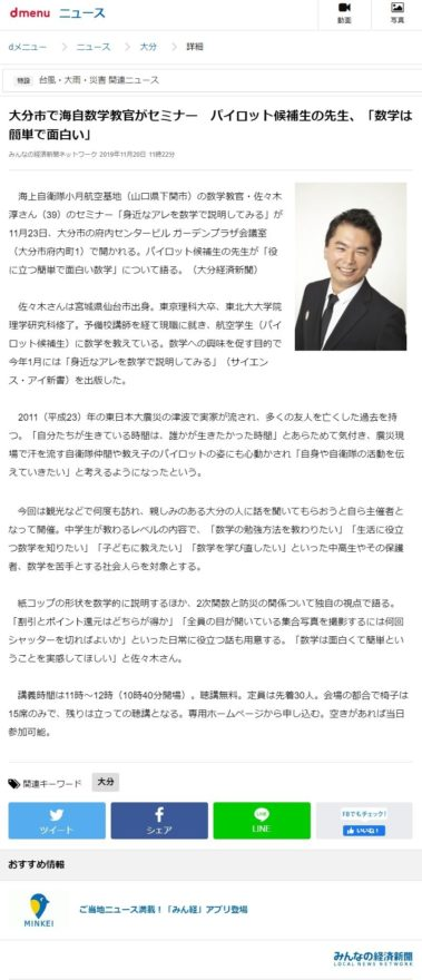 海上自衛隊 数学教官 佐々木淳 d-news