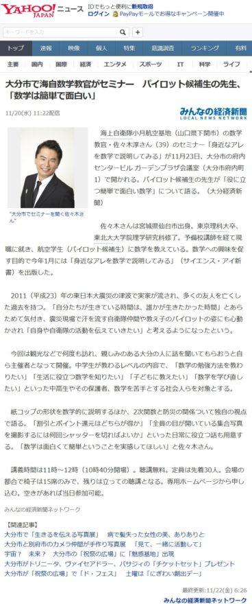 海上自衛隊 数学教官 佐々木淳 ヤフーニュース