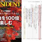 雑誌プレジデント(PRESIDENT) 最新号 数字の学校に記事が掲載  11/29号