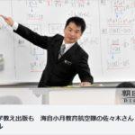 12月23日朝日新聞の朝刊にインタビュー記事が掲載されました。