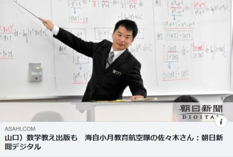 朝日新聞 佐々木淳 数学