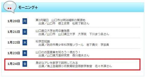 おはようKRY モーニング+出演 防衛省 数学教官 佐々木淳