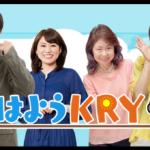 3月30日におはようKRYの「モーニング+」に出演しました。