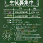 2月9日に下関で小学生におもしろ算数教室の講師をします。