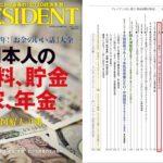 雑誌PRESIDENT(プレジデント)数字の学校[128]に記事が掲載 1/17号