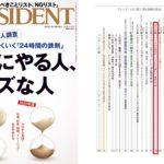 雑誌プレジデント(PRESIDENT)数字の学校[129]に記事が掲載 1/31号