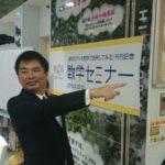 """新大阪駅で数学の""""質問受付マラソン""""を開催します。"""