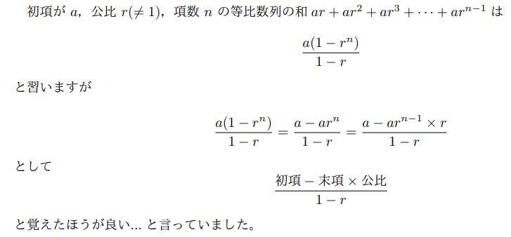 等比数列和の公式