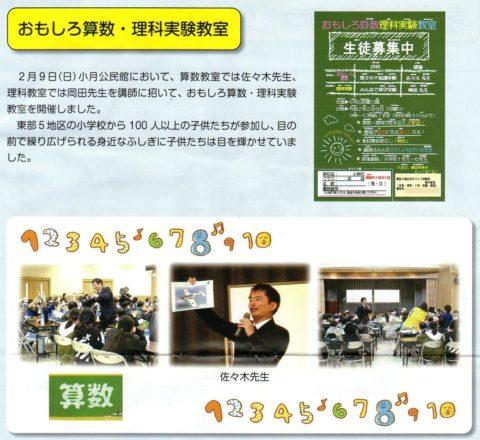 おもしろ算数教室 数学教官 佐々木淳