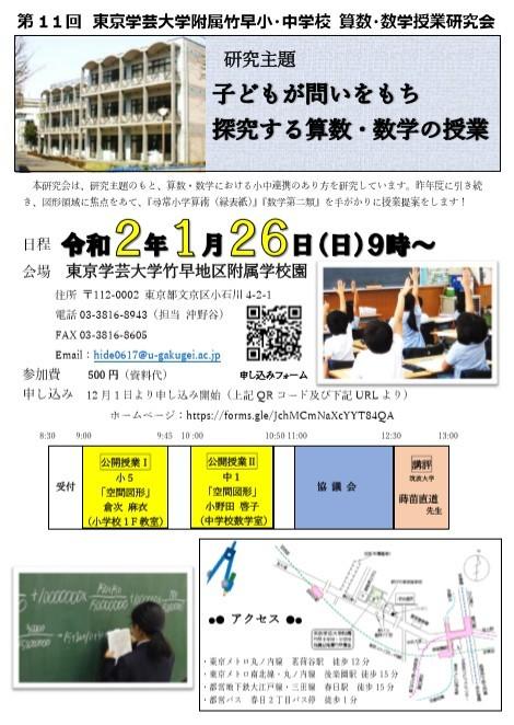 第11回東京学芸大学附属竹早小・中学校 算数・数学授業研究会