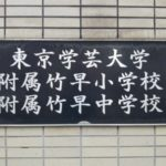 第11回東京学芸大学附属竹早小・中学校 算数・数学授業研究会に参加