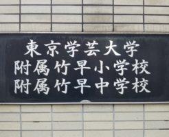 東京学芸大学附属竹早小・中学校