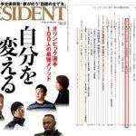 雑誌プレジデント(PRESIDENT)数字の学校[130]に記事が掲載 2/14号