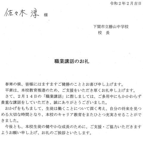 下関市立勝山中学校職業講話